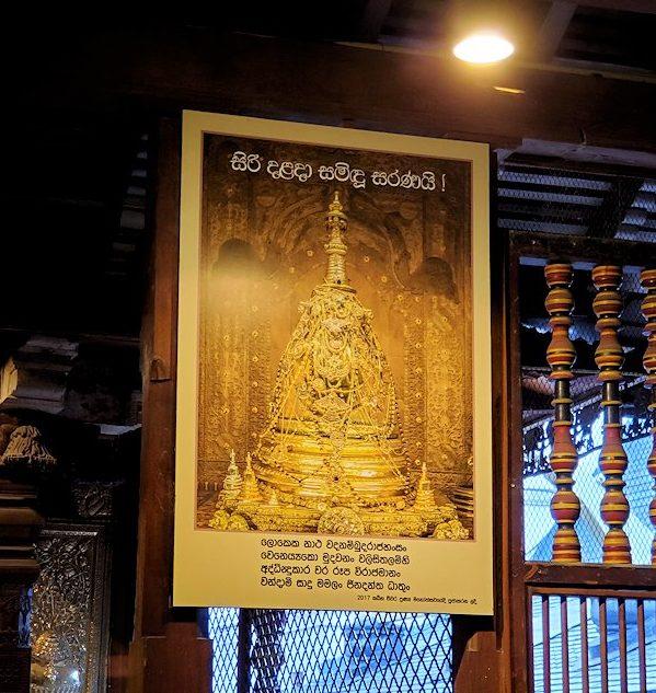 キャンディの仏歯寺の2階に飾られている、仏歯の写真