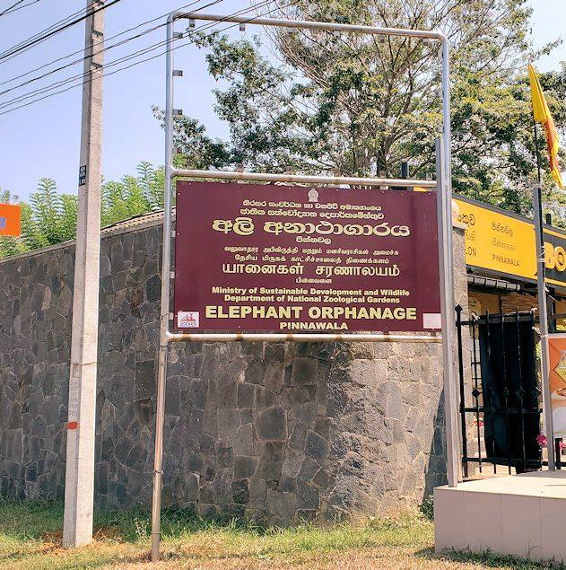 ピンナワラのゾウの孤児院前の看板