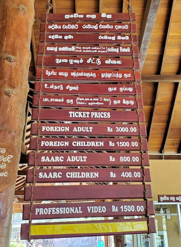 ピンナワラの「ゾウの孤児院」の入場料が書かれた看板