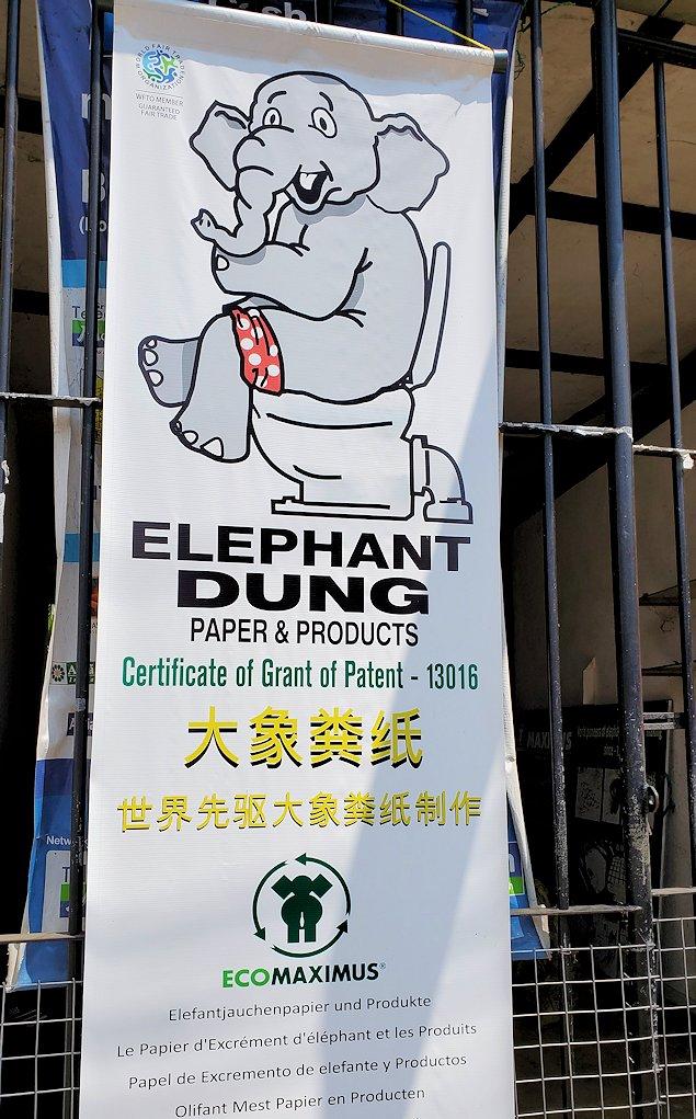 ピンナワラの「ゾウの孤児院」で、ゾウの糞から作るトイレットペーパーの看板