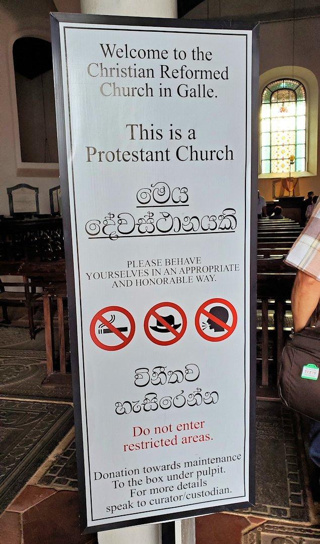 スリランカ:ゴールの旧市街地にあるオランダ教会に入って見えた看板