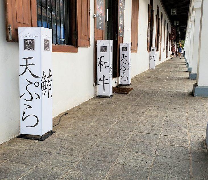 ゴールの旧市街地の建物などを見ながら進むと見えた日本食レストランの看板