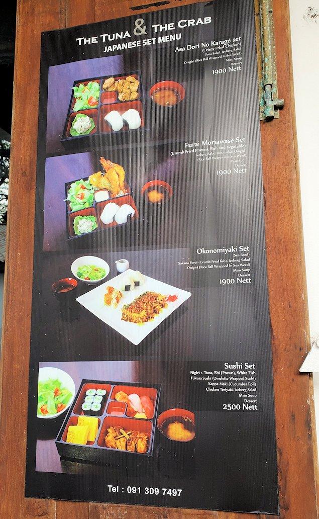 ゴールの旧市街地の建物などを見ながら進むと見えた日本食レストランの看板-3