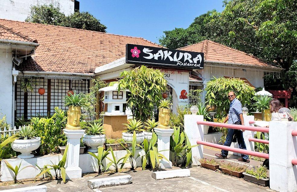 スリランカのコロンボ近くにある、「さくら」という日本料理店