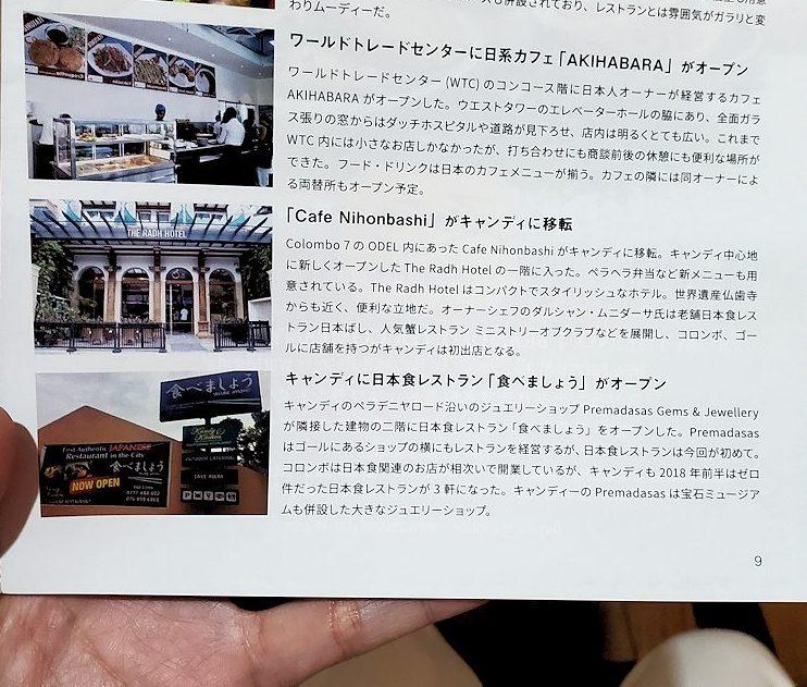 スリランカの日本語情報誌スパイスアップに載っていた、キャンディの日本食レストラン「食べましょう!」のページ
