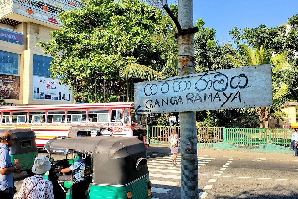 シーマ・マラカヤ寺院周辺のガンガラーマ寺院へと向かう