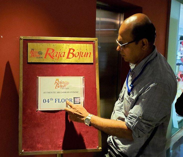 スリランカカレーで有名な、コロンボ市内にあるRaja Bojun Restaurant