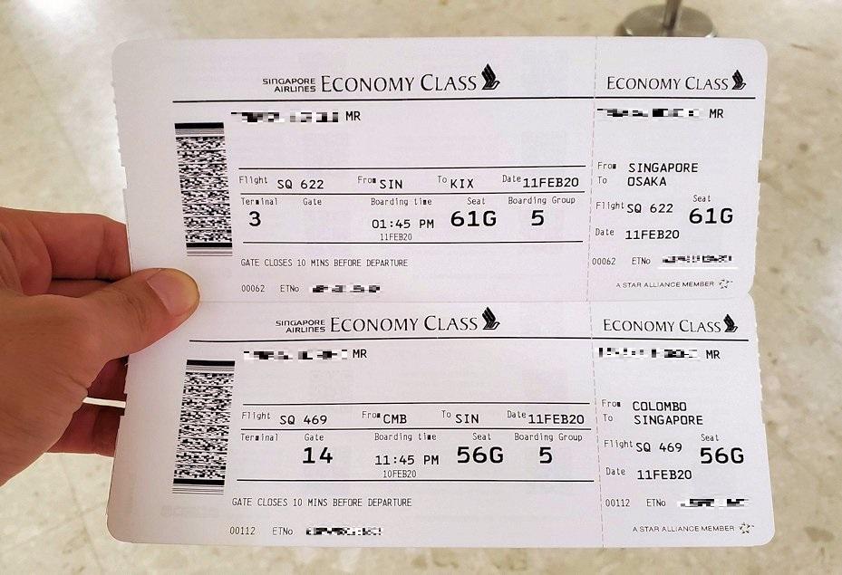 バンダラナイケ国際空港から日本へ帰る航空券