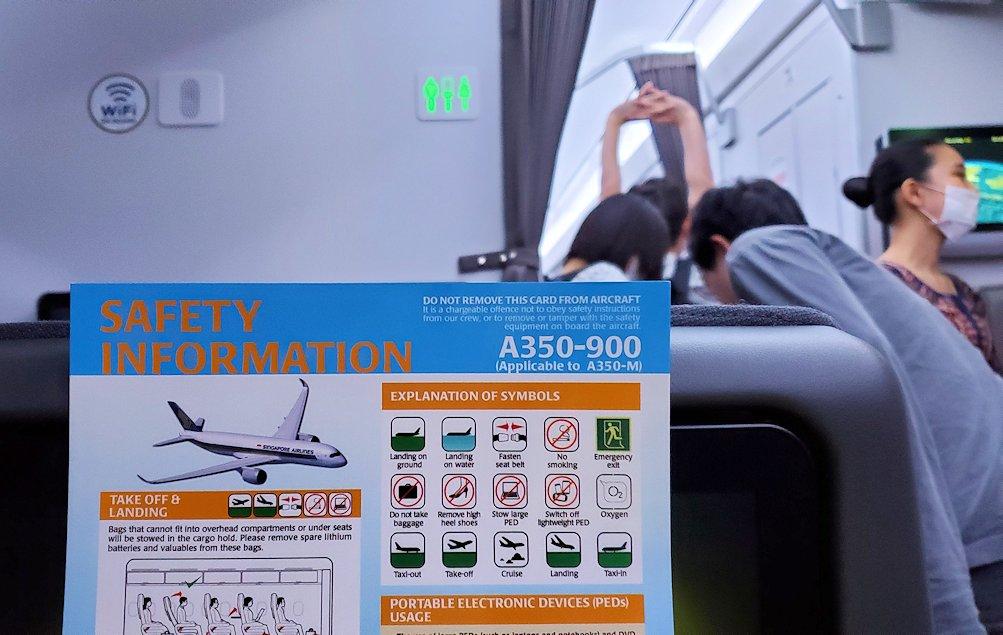 シンガポール航空の飛行機機内