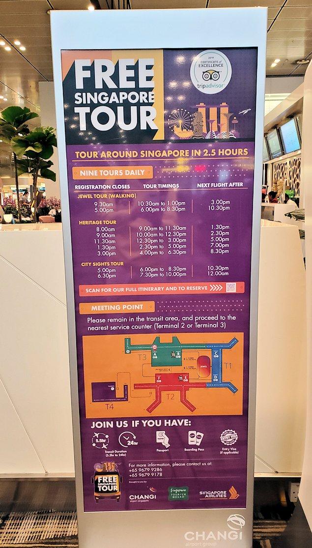 シンガポールのチャンギ空港にある無料ツアーの看板