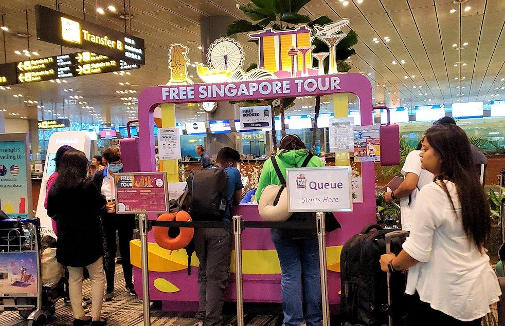 シンガポールのチャンギ空港内の無料ツアー参加窓口