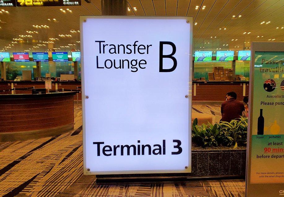 シンガポールのチャンギ空港のターミナル3に到着