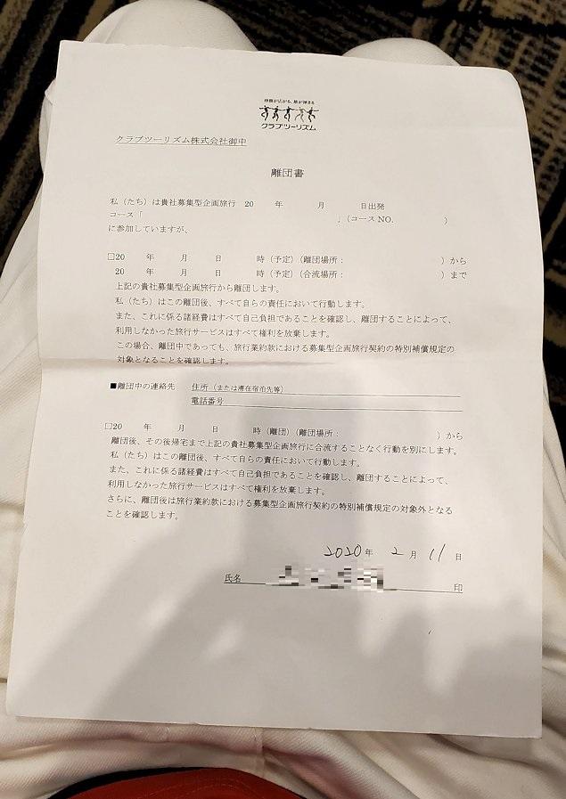 シンガポールのチャンギ空港内の無料ツアーに参加し離団書を書く