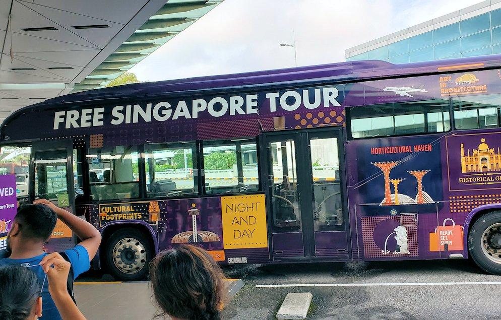チャンギ空港の無料ツアーで乗るバス