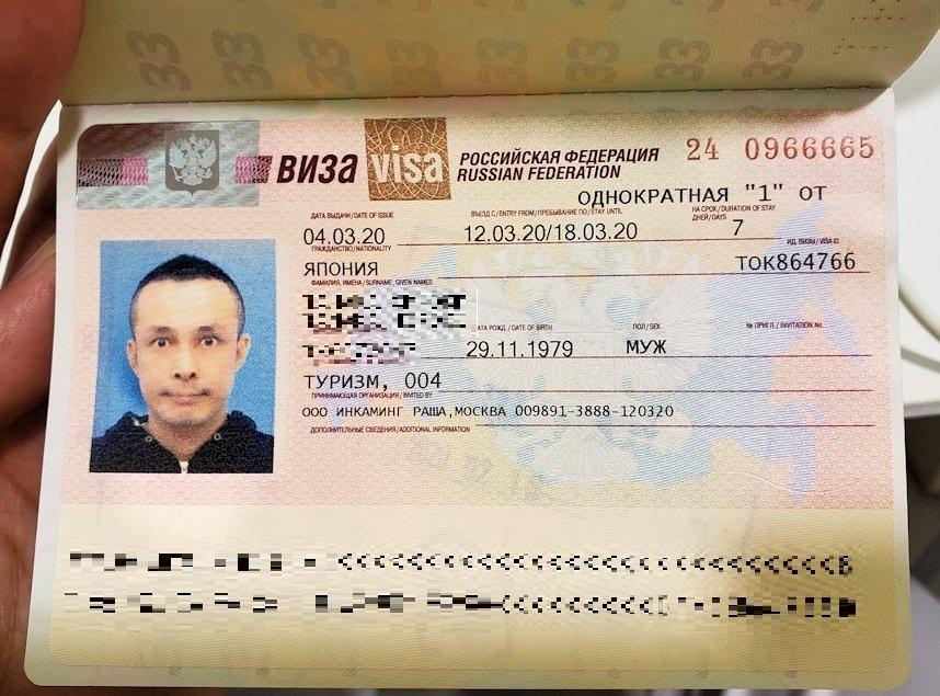 パスポートに貼られているロシアのビザ