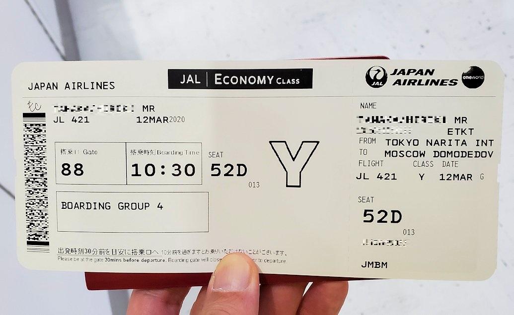 成田からモスクワへ飛ぶJALの航空券