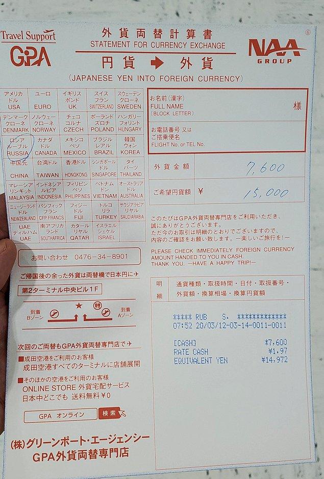 成田空港の外貨両替場でロシアルーブルに両替したレシート