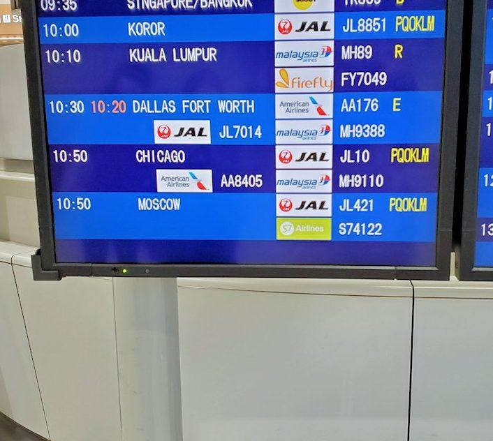 成田空港でモスクワ行飛行機の情報を電光掲示板で見る