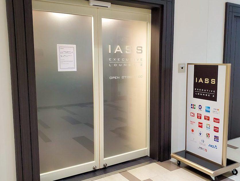 成田国際空港内のIASSラウンジの入口