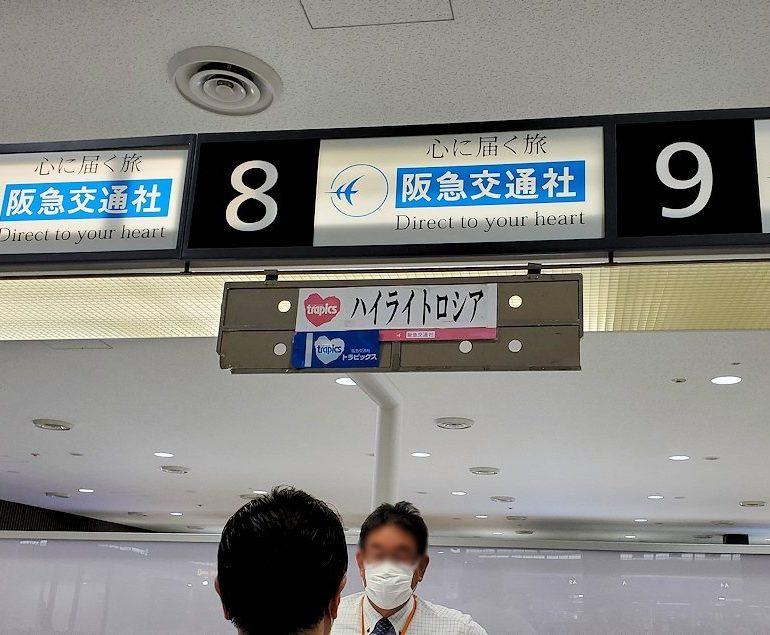成田国際空港内の阪急交通社カウンター