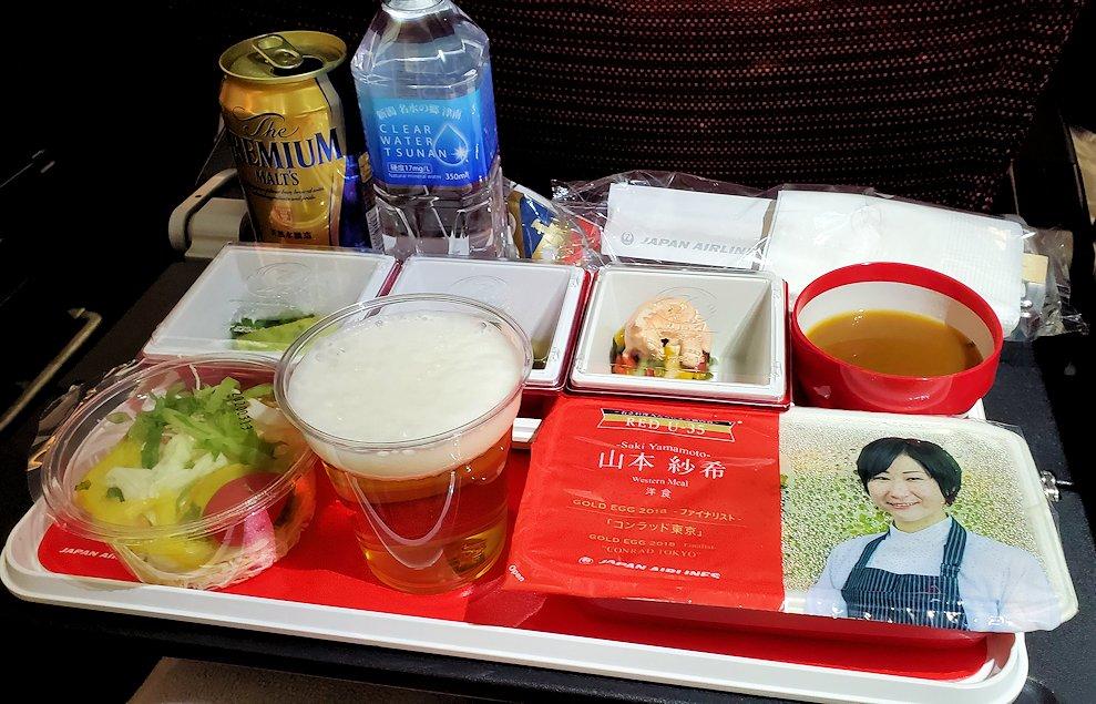 成田からモスクワへ向かうJAL国際線機内で出てきた機内食