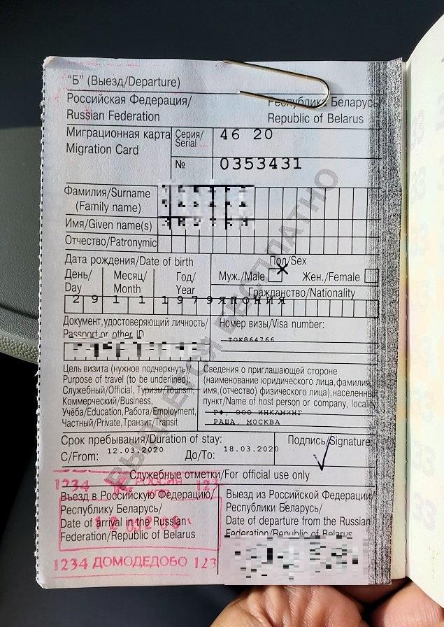 ロシア入国時に渡された出国カード