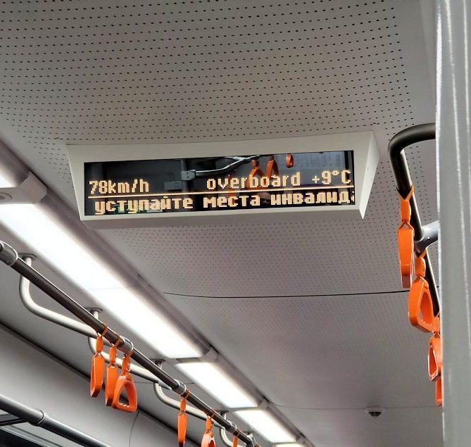 モスクワ市内を走るモスクワ中央環状線の車両内の電光掲示板