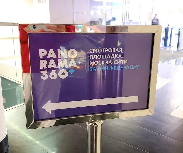 モスクワシティーのフェデレーション・タワーでの案内板
