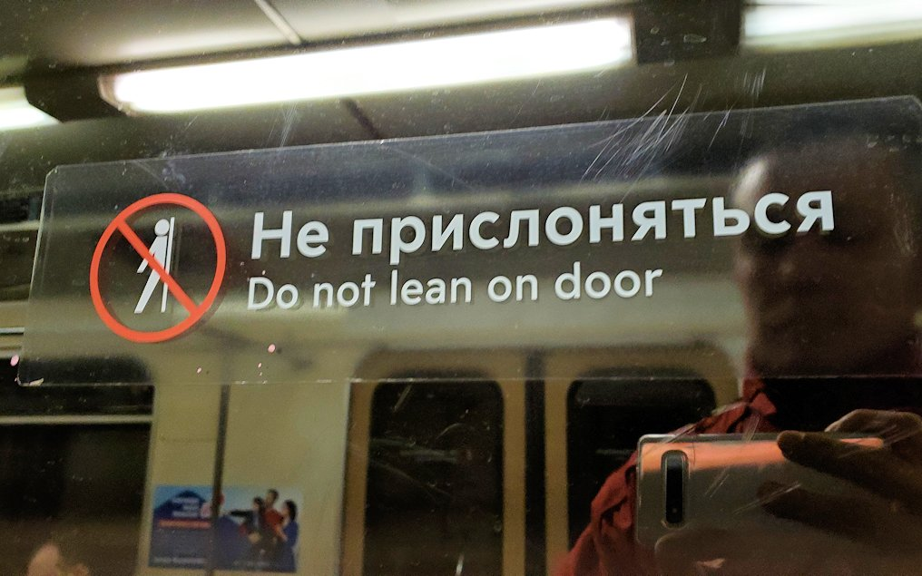 モスクワ市内の地下鉄車両内に貼られているステッカー