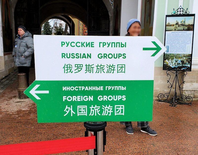 トロイツェ・セルギエフ大修道院群の入口-2