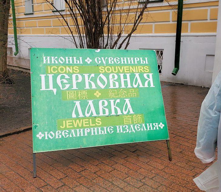 トロイツェ・セルギエフ大修道院内にあるお土産物屋による