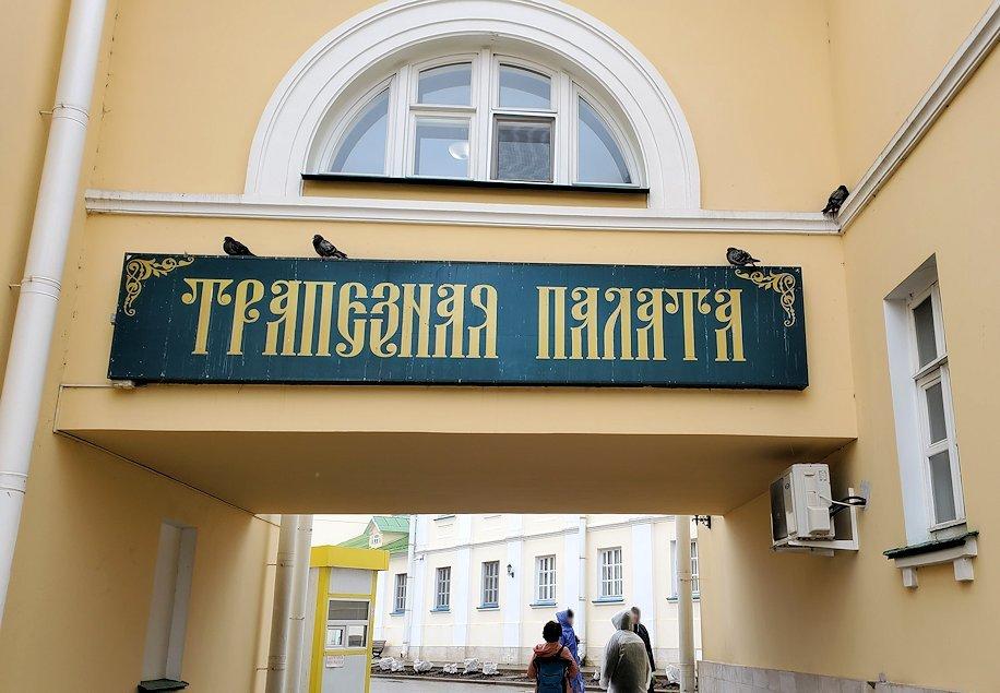 セルギエフ・ポサードのレストランに向かう