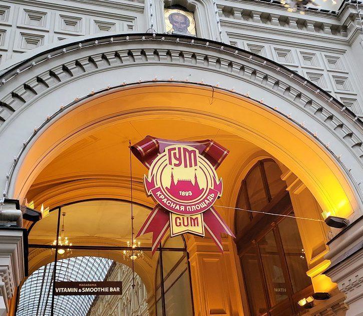 グム百貨店周辺の入口