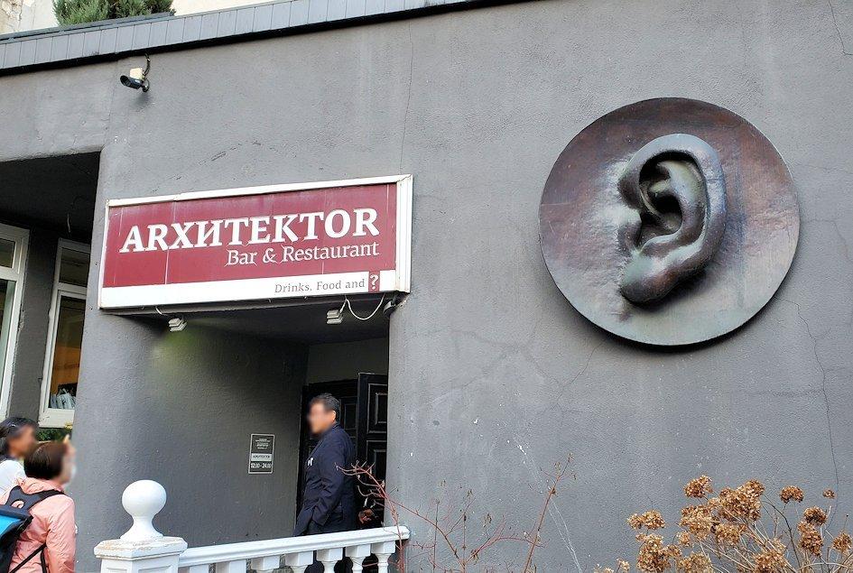 モスクワ市内にある、とあるレストラン