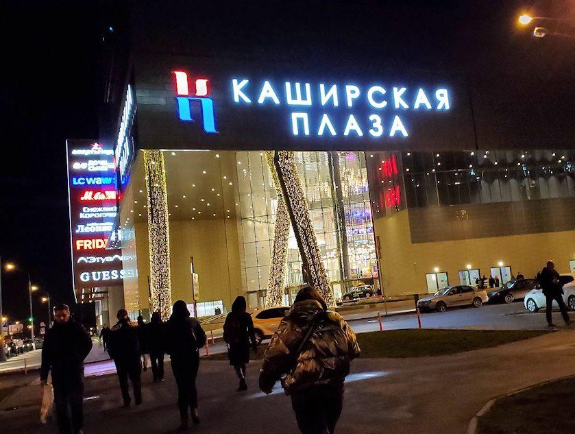 ミランホテルの向かいにある、大きなショッピングセンター