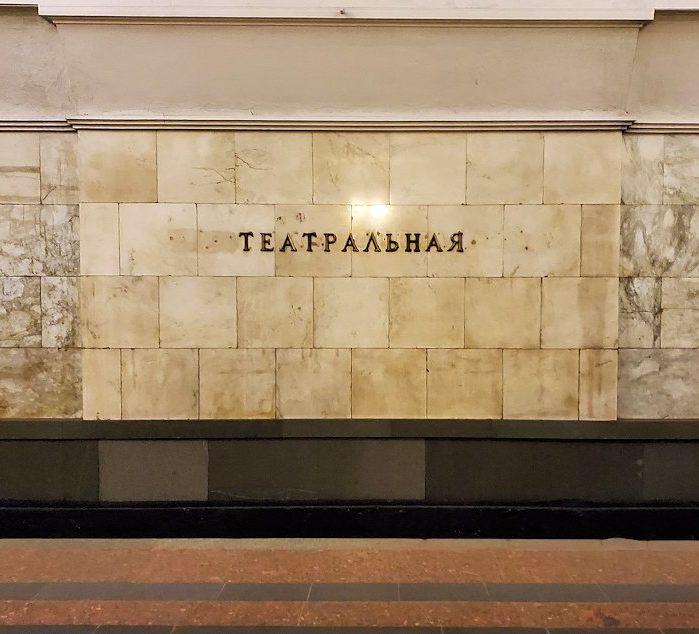 モスクワ市内を走る地下鉄のチェアトラーリナヤ駅-2