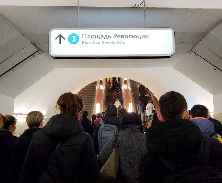 モスクワ市内を走る地下鉄のチェアトラーリナヤ駅から移動