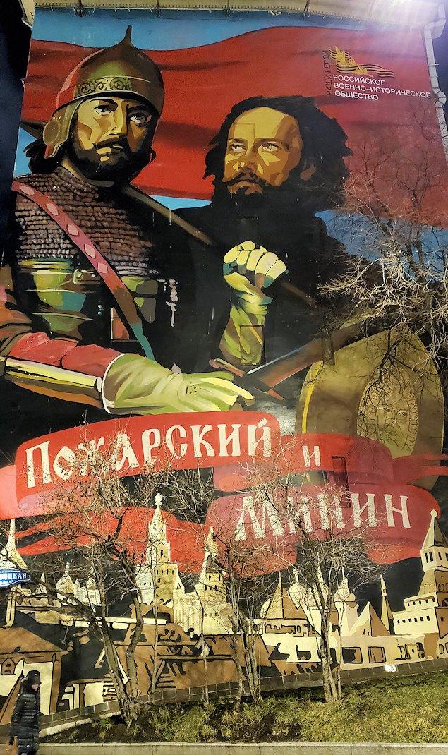 「救世主キリスト大聖堂」近くの壁に描かれていた、英雄クジマー・ミーニンとドミートリー・ポジャールスキーの絵