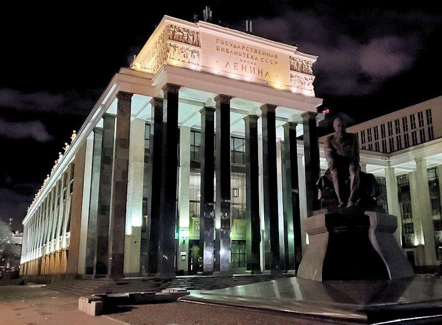 夜のモスクワで「ロシア国立図書館」を眺める