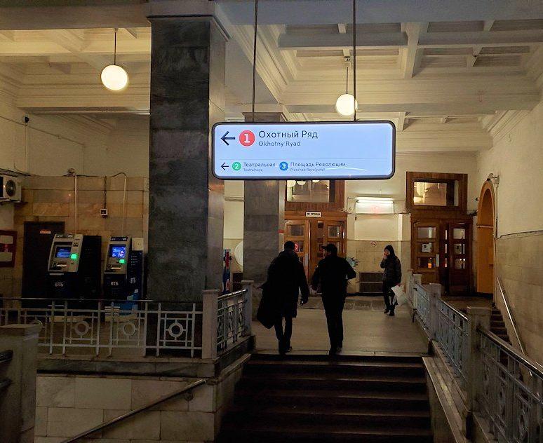 夜のボリショイ劇場から近くの地下鉄駅に向かう-2