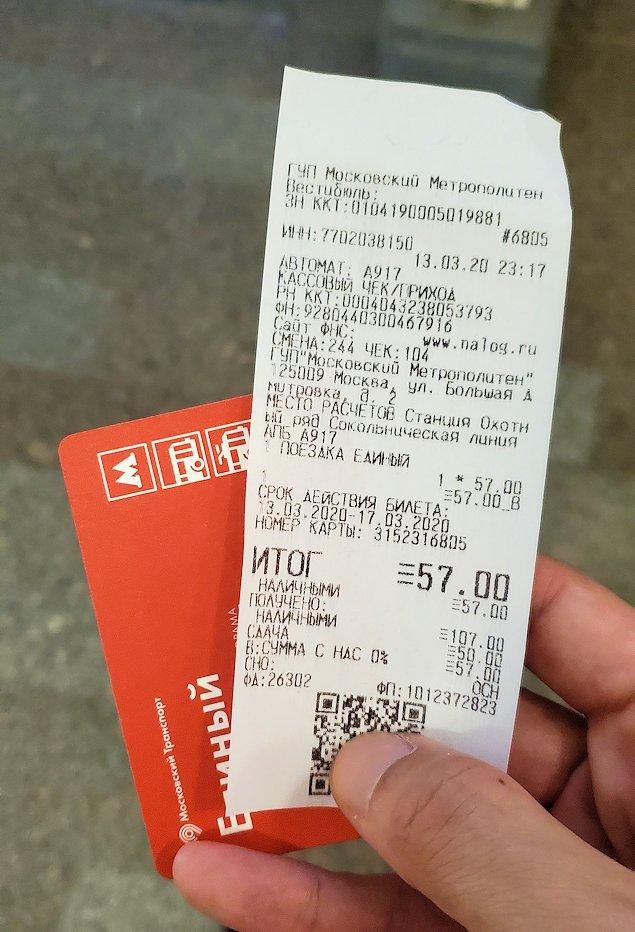 夜のボリショイ劇場から近くの地下鉄駅で購入した搭乗券
