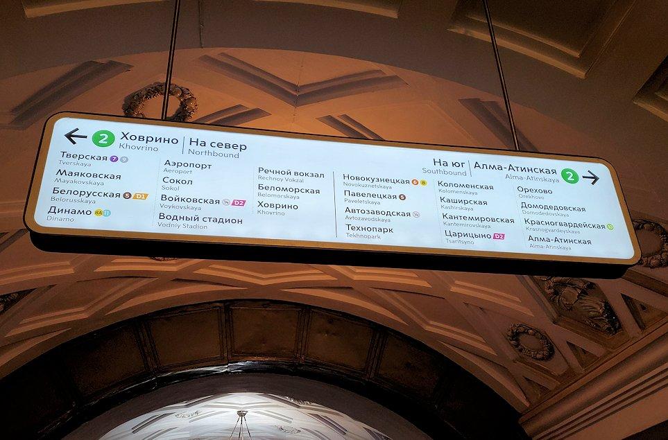 ボリショイ劇場近くの地下鉄駅構内の看板