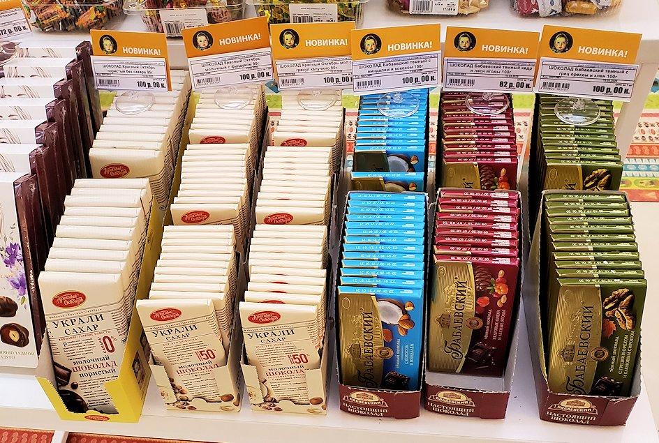 モスクワ市内にあるアリョンカ・チョコレートの店内に置かれていた商品