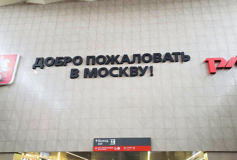 レニングラーツキー駅の構内の景色-2