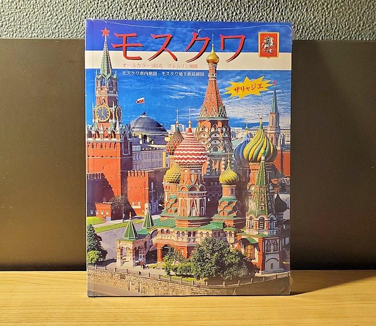 モスクワで購入した、モスクワのガイドブック