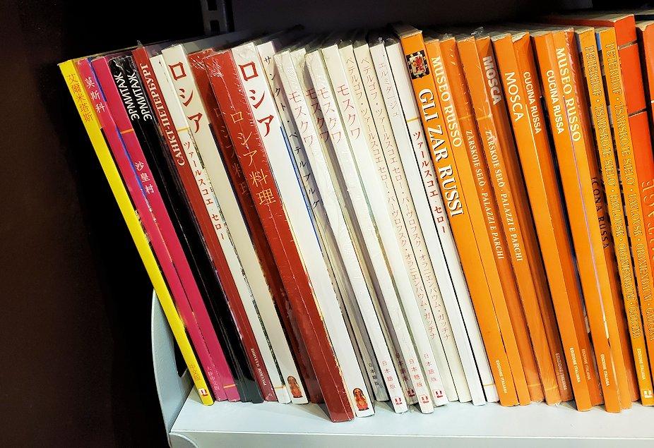 「Pushkin Art Gallery」に置かれていた、日本語のガイドブック
