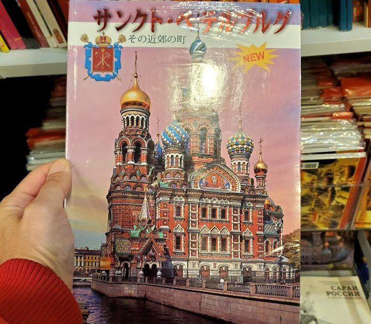 「Pushkin Art Gallery」に置かれていた、日本語のガイドブック-2