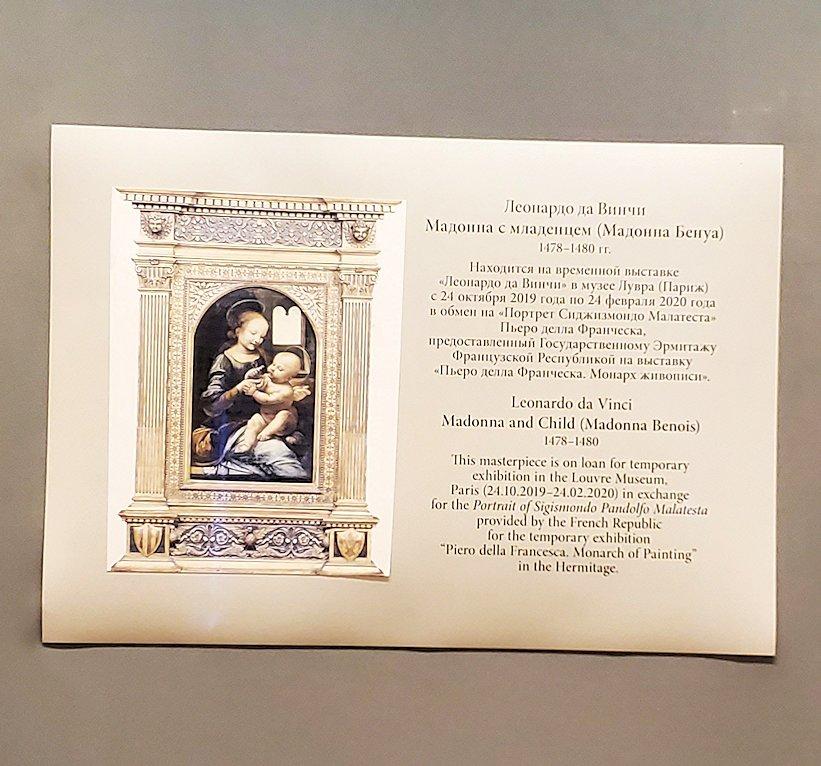 「レオナルド・ダ・ヴィンチの間」に飾られている『花を持つ聖母子(ベアヌの聖母)』は貸し出し中