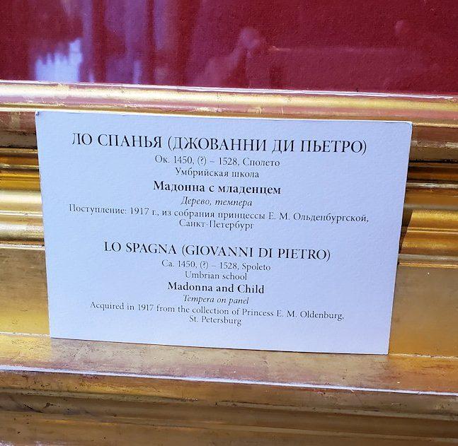 『聖母子』 by ジョバンニ・ディ・パオロの説明板
