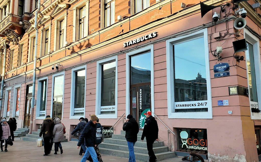 サンクトペテルブルク市内のネフスキー大通りにあるスターバックス